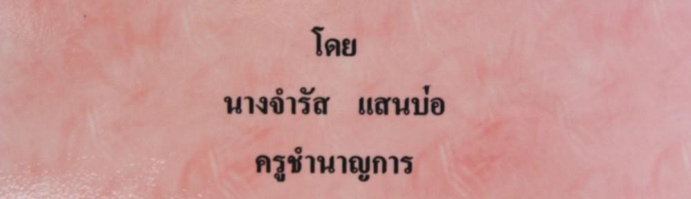 ป 16.1