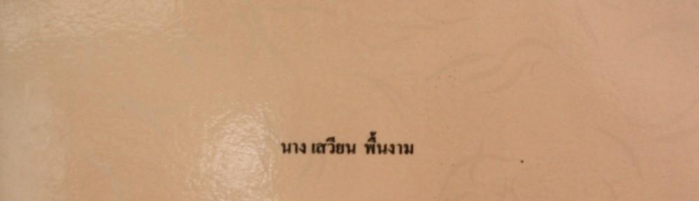 ป 24.1