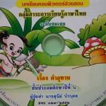 CAI กลุ่มภาษาไทย ระดับชมเชย