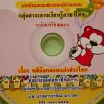 CAI กลุ่มภาษาไทย ระดับเหรียญทอง
