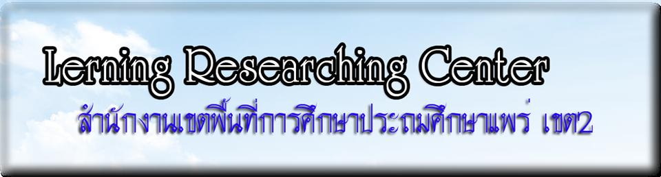 Lerning Researching Center สำนักงานเขตพื้นที่การศึกษาประถมศึกษาแพร่ เขต2